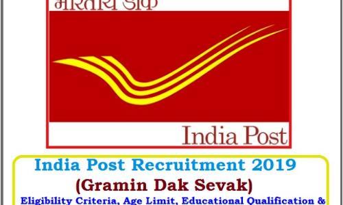 Post Office Recruitment 2019: ग्रामीण डाक सेवक भर्ती 2019, यहां से करें आवेदन