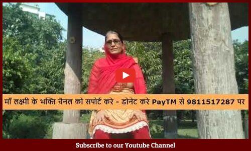 घर में लक्ष्मी कैसे आएगी, जाने माँ लक्ष्मी देवी के सुविचार और कैसे करे लक्ष्मी जी का आवाहन